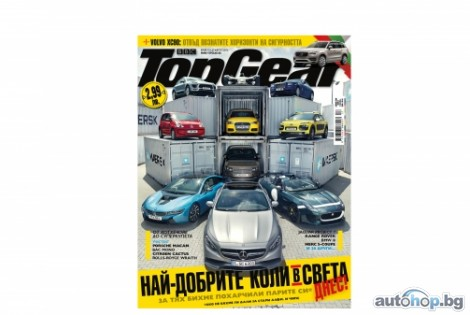 BBC TopGear 111: Броят с най-добрите коли в света!