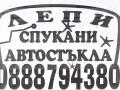 Автостъкла - ремонт - Русе