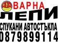 Ремонт на счупени автостъкла при всички видове МПС-та Варна