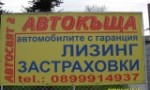 Авто обяви от автокъща Аutogiardino - Chocho, град Гоце Делчев