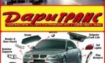 Авто обяви от автокъща автоморга-ДАРИ ТРАНС-силистра, град Силистра