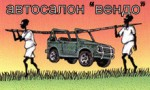 Авто обяви от автокъща Aвтосалон ВЕНДО, град Ямбол