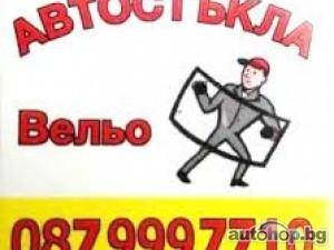 Автостъкла Смолян Вельо продажба и монтаж