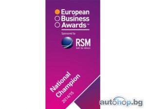 Българска компания с отличие в престижния конкурс European Business Awards 2014/2015