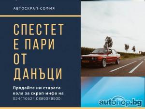 Изкупува в София коли за скрап,бракувани,за части,старо желязо и рециклиранe