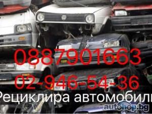 Изкупува коли