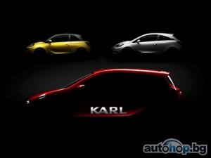Нов малък автомобил с голямо име: Opel представя Karl