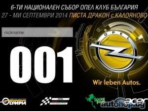 Шести национален събор на Opel другия уикенд