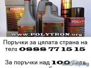 POLYTRON EP-2 - Литиева грес – 0.4 kg