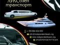 Автомобили под наем лукс с шофьор