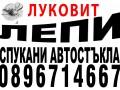 Възстановяване на спукани автостъкла и региона - ЛУКОВИТ