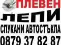 Възстановяване на спукани автостъкла ПЛЕВЕН и региона - АУТО МАКС СТУДИО