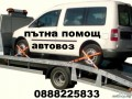 превоз на новозакупени , ударени или повредени автомобили
