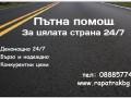 Пътна помощ,автовоз, репатрак