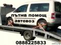 пътна помощ , репатрак, автовоз