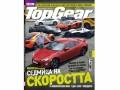 Седмица на скоростта в новия брой на TopGear