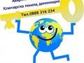 СПЕШНА АВАРИЙНА КЛЮЧАРСКА ПОМОЩ 0-24Ч.Тел.0888316234 АВАРИЙНО ОТВАРЯНЕ