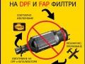 DPF и катализатори
